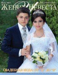 Жених и Невеста - 2017 Июнь