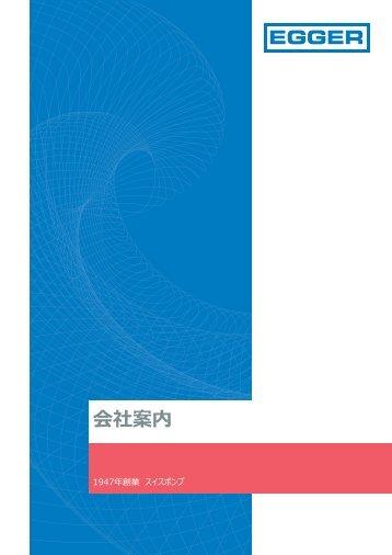 Egger Company Brochure Japanese