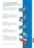 Egger Company Brochure Japanese - Page 3