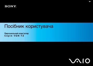 Sony VGN-TZ32VN - VGN-TZ32VN Mode d'emploi Ukrainien