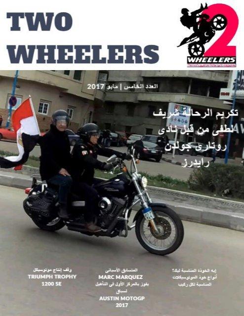 مجلة Two Wheelers - أول مجلة موتوسيكلات مصرية