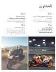 مجلة Two Wheelers - أول مجلة موتوسيكلات مصرية - Page 2