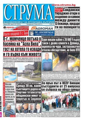 """Вестник """"Струма"""" брой 127"""