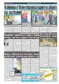 "Вестник ""Струма"" брой 127 - Page 2"