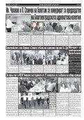 "Вестник ""Струма"" брой 127 - Page 6"