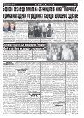 "Вестник ""Струма"" брой 127 - Page 7"
