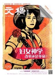《文桥》170: 妇女神学 改革还是革命