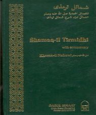 Shamaa-il Tirmidhi with commentary
