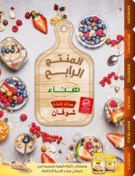 Hanaa Oats Recipe BOOK