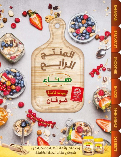 5430 Hanaa Oats Recipe Flip Book Single 8June 2017