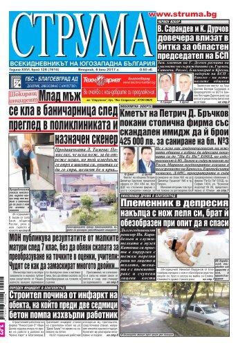 """Вестник """"Струма"""" брой 128"""
