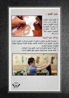 el ktab fashion1 - Page 2