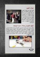 el ktab fashion1 - Page 3