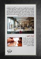 el ktab fashion1 - Page 4