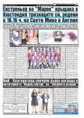 """Вестник """"Струма"""", брой 129, 7 юни 2017 г., сряда - Page 3"""