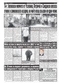 """Вестник """"Струма"""", брой 129, 7 юни 2017 г., сряда - Page 4"""
