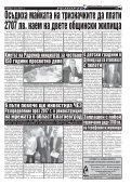 """Вестник """"Струма"""", брой 129, 7 юни 2017 г., сряда - Page 5"""
