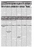"""Вестник """"Струма"""", брой 129, 7 юни 2017 г., сряда - Page 7"""