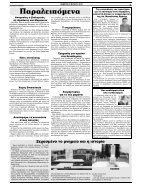 elapopsi fyllo 1363 8-6-2017 - Page 3