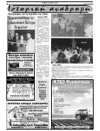 elapopsi fyllo 1363 8-6-2017 - Page 4