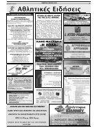 elapopsi fyllo 1363 8-6-2017 - Page 7