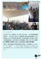 g chat jun - Page 3
