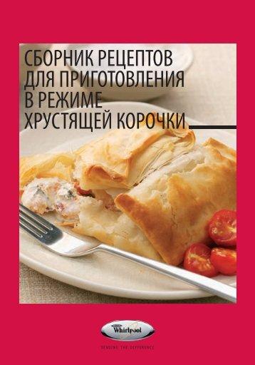 KitchenAid JQ 280 NB - JQ 280 NB RU (858728001490) Ricettario