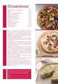 KitchenAid JQ 280 NB - JQ 280 NB RU (858728001490) Ricettario - Page 2