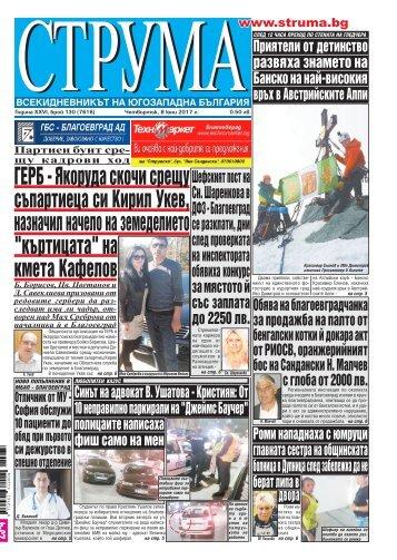 """Вестник """"Струма"""" брой 130"""