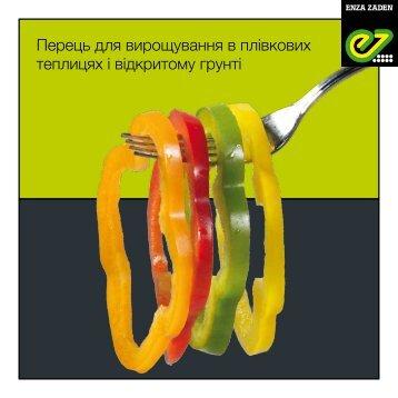 Brochure Ukraine Pepper 2017