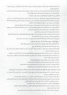 loi 88_Policy Brief web Mars 2017 - Page 2
