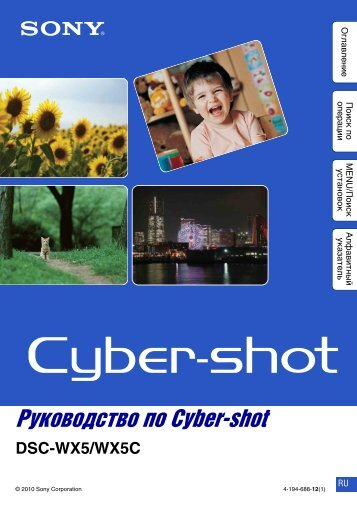 Sony DSC-WX5 - DSC-WX5 Consignes d'utilisation Russe