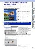 Sony DSC-WX5 - DSC-WX5 Consignes d'utilisation Russe - Page 2
