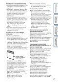Sony DSC-WX5 - DSC-WX5 Consignes d'utilisation Russe - Page 4