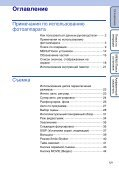 Sony DSC-WX5 - DSC-WX5 Consignes d'utilisation Russe - Page 5