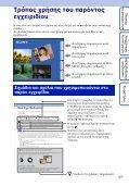 Sony DSC-WX5 - DSC-WX5 Consignes d'utilisation Grec - Page 2