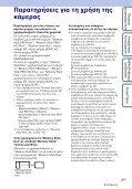 Sony DSC-WX5 - DSC-WX5 Consignes d'utilisation Grec - Page 3