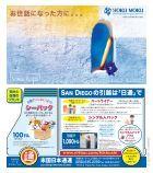 San Diego Yu Yu, June 16, 2017 - Page 3