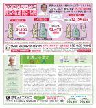 San Diego Yu Yu, June 16, 2017 - Page 7