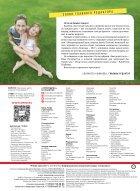 выпуск 28 - Page 4