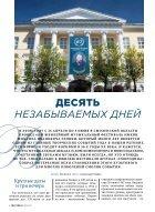 выпуск 28 - Page 6