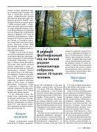 выпуск 28 - Page 7