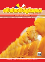 Mettavalokanaya Buddhist Magazine June 08, 2017 Poson Edition