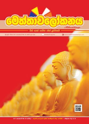 Mettavalokanaya Buddhist Magazine June 08, 2017 Poson Edition