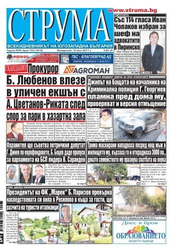 "Вестник ""Струма"", бр. 133, 12 юни 2017 г., понеделник"