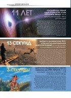 mw_02_2017ф.pdf+++ - Page 6