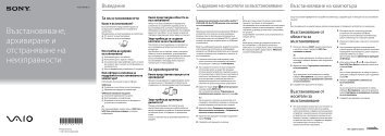 Sony VPCZ23V9E - VPCZ23V9E Guide de dépannage Bulgare