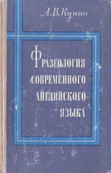 А.В. Фразеология современного английского языка (1972)