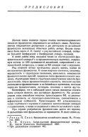 А.В. Фразеология современного английского языка (1972) - Page 4
