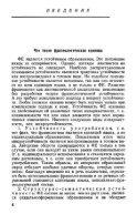 А.В. Фразеология современного английского языка (1972) - Page 7